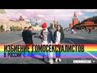 V�deo: El trato en Rusia para las parejas homosexuales