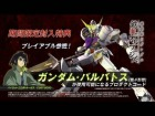 V�deo: Mobile Suit Gundam: Extreme VS Force six-minute trailer