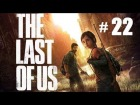 THE LAST OF US - Part 22 | La caceria 1/2 | Gameplay en espa�ol, Walkthrough
