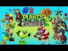 "V�deo Plants vs. Zombies PLANTS VS ZOMBIES / GAMEPLAY / #2 / ""THE ZOMBIES ARE NOOBS"""