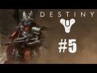 V�deo Destiny Destiny | Let's Play 2.0 Cap�tulo 5 | La tumba del mundo