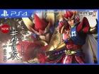 V�deo: Samurai Warriors 4-II Debut Gameplay Trailer [Japan] (PS4, PS3, PS Vita)
