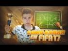 Video: LA MEJOR TÁCTICA PARA GANAR EN FIFA 17!