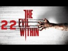 Video: THE EVIL WITHIN - E22 BOSS QUELL - Let's play ESPAÑOL