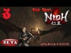 V�deo: NIOH Beta Demo gameplay en espa�ol # 3 entre las sombras la llave del jefe