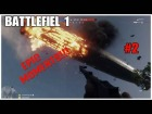 Video: Battlefield 1 EPIC MOMENTS #2/ MOMENTOS Epicos