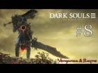 Video: DARK SOULS 3 The Ringed City gameplay en español # 8 Duelo en fuego y el caballero de los espsdones